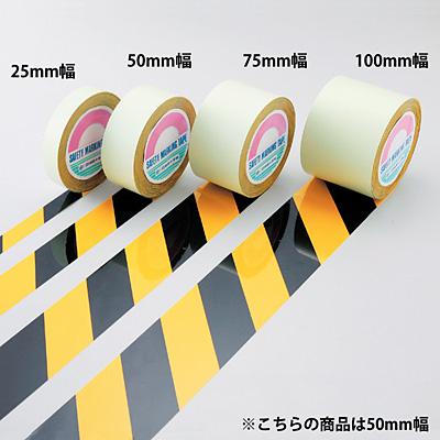 サイズ:50mm幅×20m