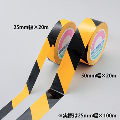 ガードテープ(再はく離) 黄・黒 幅25mm×100m