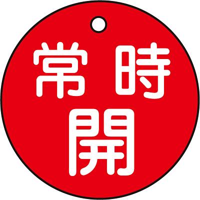 バルブ開閉札 [常時開](赤) 50mm丸