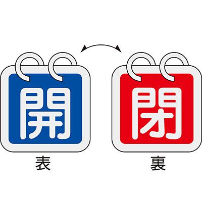 バルブ開閉札 [開(青)/閉(赤)] 65mm角 2枚1セット