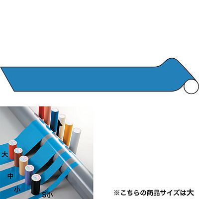 配管識別テープ(アルミ) 青107(水関係) (大)