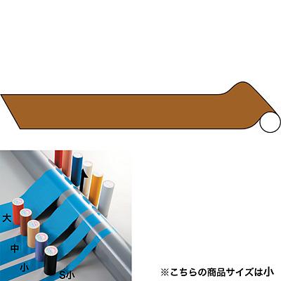 配管識別テープ(アルミ) 茶105(油関係) (小)