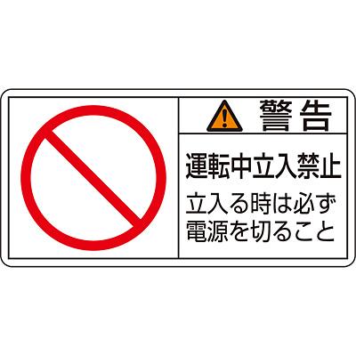 PL警告表示ラベル(ヨコ) [警告 運転中立入禁止](詳細あり・大) 10枚1セット