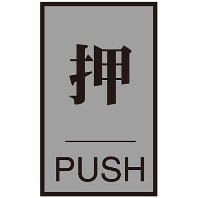 ドアプレート [押 PUSH] 厚み3mm