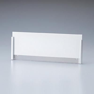 ルームプレート(差し込みケース付・片面文字) [白無地板]