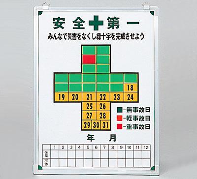 無災害記録板 [安全第一](記録−600)
