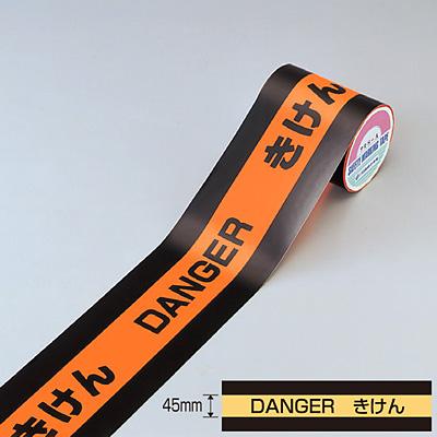 文字入り蛍光トラテープ [DANGER きけん]