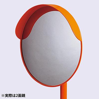 小型カーブミラー(アクリル製) 2面鏡(ポール)