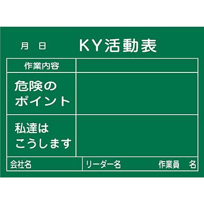 危険予知活動黒板(木製) [KY活動表]