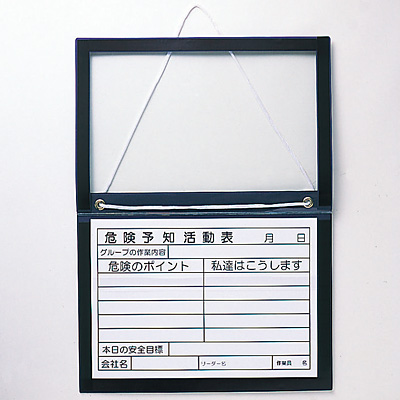 ビニールカルトン(マグネットボード) 危険予知活動表 A3/380×475mm 335001