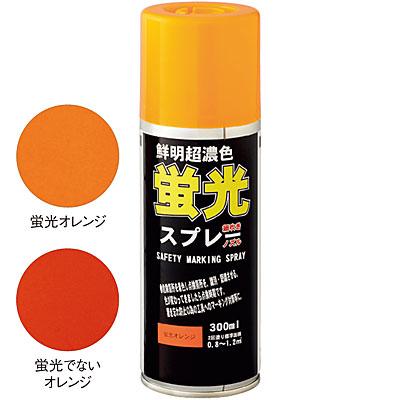 蛍光スプレー 蛍光オレンジ