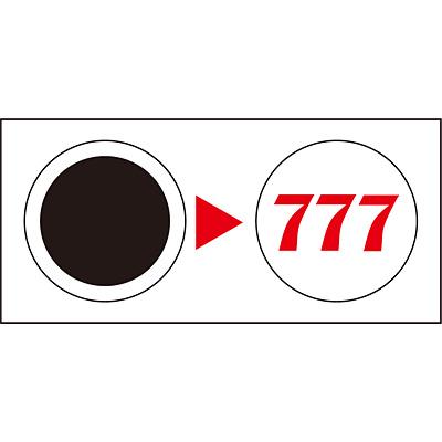 温感クリーンHitシール 777 2枚1セット 36mmφ 358021
