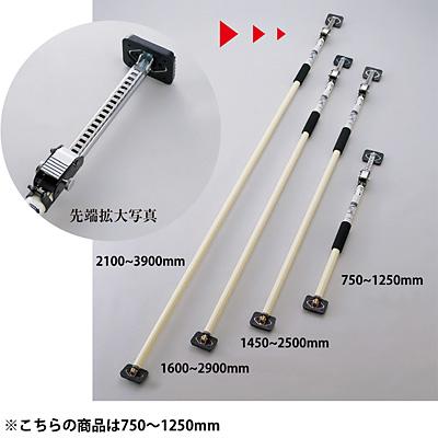 サイズ:750mm〜1250mm