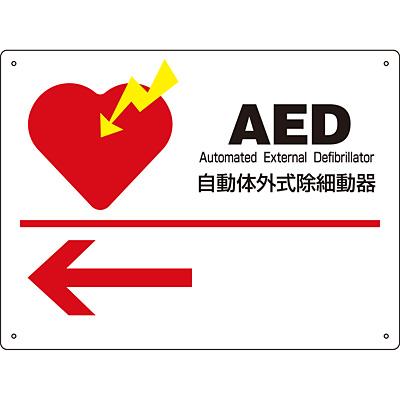 AED標識 AED・自動体外式除細動器(左矢)