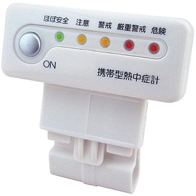 携帯型熱中症計ヘルメット用