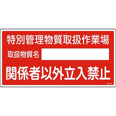 特定化学物質関係標識 [特別管理物質取扱作業場 関係者以外立入禁止]