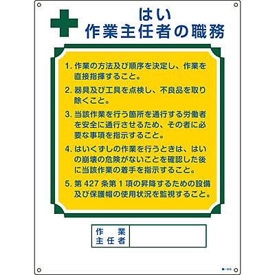 作業主任者の職務 [はい] 049503 - SHOP Navi 安全用品館