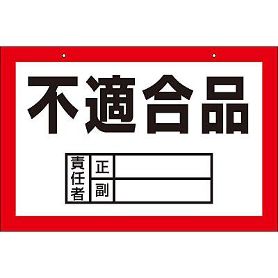区画標識 [不適合品]