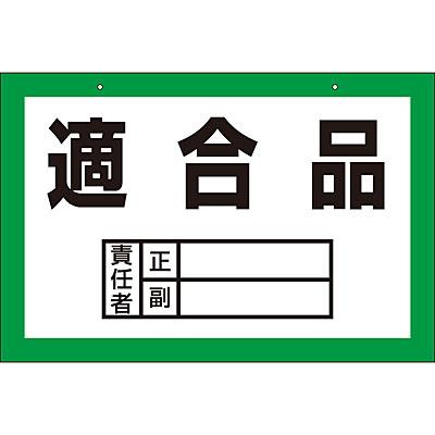 区画標識 [適合品]