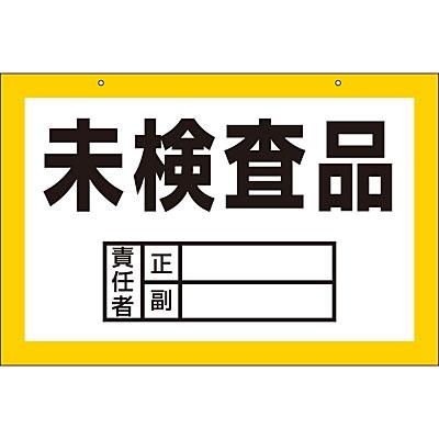 区画標識 [未検査品]