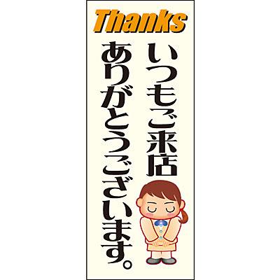 反射マナープレート 「いつもご来店ありがとうございます。」
