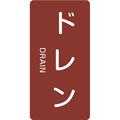 JIS配管識別明示ステッカー(タテ) ドレン(英語表記あり) (中) 10枚1セット