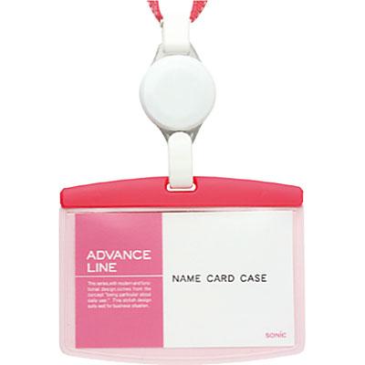 開閉式名札(ソフトケース) リールストラップタイプ ピンク