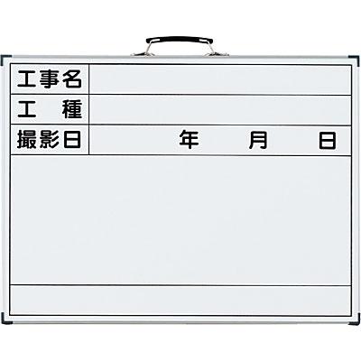 工事用黒板(ホワイトボード) [工事名 工種 撮影日]