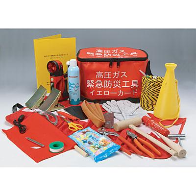 高圧ガス緊急防災工具(イエローカード付)