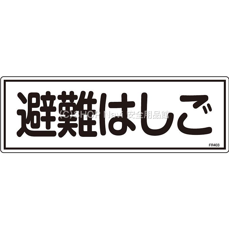 避難器具標識(ヨコ) [避難はしご] 避難器具標識(ヨコ) [避難はしご] - SHOP Nav