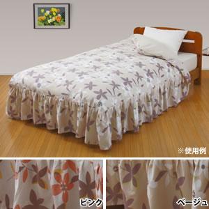 掛ふとんカバー<フリル付ベッド用暖か掛ふとんカバー・シングル用>