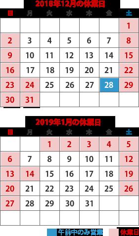 12/28午後〜1/6の期間は年末年始休業とさせていただきます