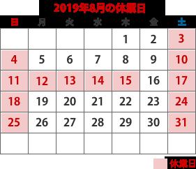 8/10〜8/15の期間は夏季休業とさせていただきます。