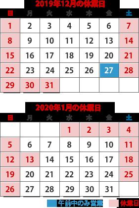 年末年始休業のお知らせ(2019/12〜2020/01)