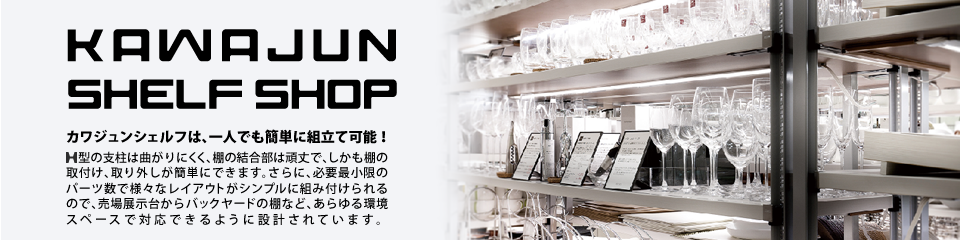 KAWAJUN SHELF SHOP