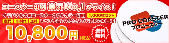 大人気!オリジナル紙コースターのフルカラー印刷1,000枚が税込10,800円!