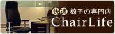 快適椅子の専門店「ChairLife」のおすすめ商品をご紹介