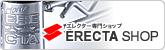 エレクターワイヤーシェルフの専門ショップ ERECTA SHOP
