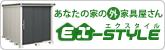外家具・エクステリア専門店「EX-STYLE(エクスタイル)」のおすすめ商品をご紹介