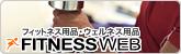 フィットネス用品 ウェルネス用品の専門店 FITNESS WEB