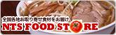 全国各地からおいしい食材をお取り寄せ-NTS FOOD STORE-