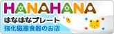 HANAHANAプレート / style=