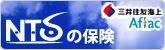 アフラックと三井住友海上の保険 NTSの保険