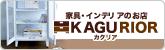 家具とインテリアのお店『KAGURIOR』ブログ