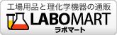 産業用ワイパー、理化学機器のお店 LABO MART