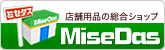 店舗用品の『MiseDas』ブログ