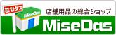 MiseDas(ミセダス)|店舗用品・販促品・店舗什器・業務用品の総合ショップ