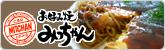 広島名物・お好み焼きの老舗『みっちゃん』。半世紀の技と味をご家庭でお楽しみください。