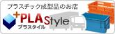 プラコン(プラスチックコンテナ) オリコン(折りたたみコンテナ) 樹脂コン ボックスコンテナなどのプラスチック成型品のお店『PLAstyle(プラスタイル)』