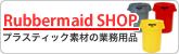 ラバーメイド製品販売店「rubbermaid shop」のおすすめ商品をご紹介
